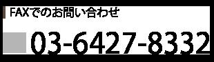 FAX:03-6427-8332